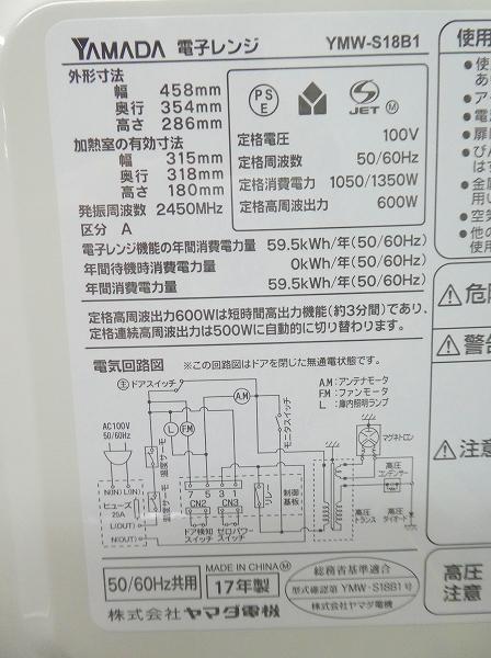 ヤマダ電機製/2017年式/出力600W全国共用電子レンジ/YMW-S18B1●