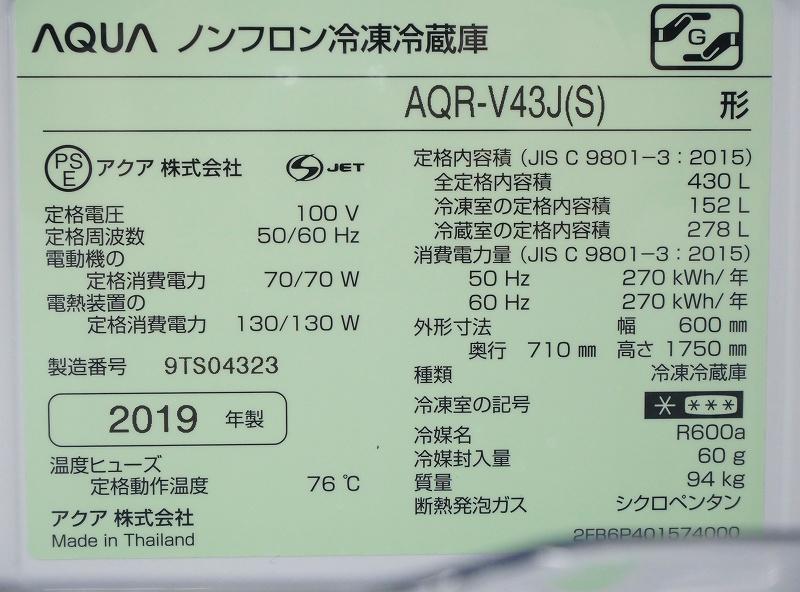 アクア製4ドア/2019年式/430L/ノンフロン冷蔵冷凍庫/AQR-V43J(S)●