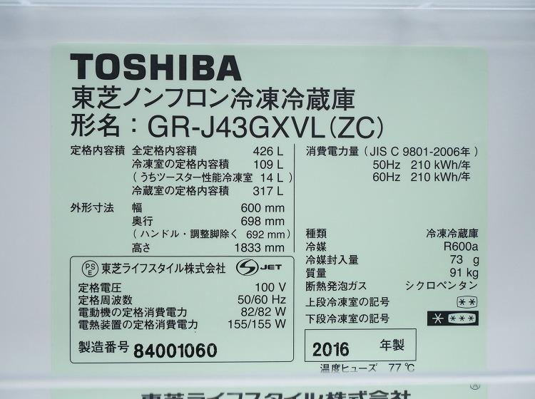 東芝製5ドア/2016年式/ 426L/ノンフロン冷蔵冷凍庫GR-J43GXVL(ZC)●
