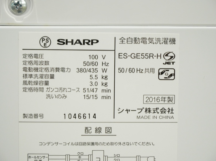 シャープ製/16年,16年/137L,5.5kg/中古家電2点セット