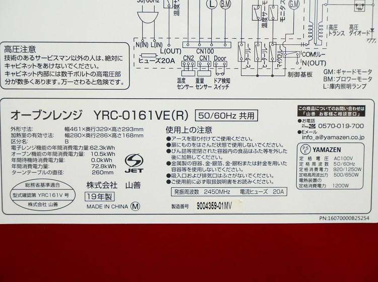 山善製/2019年式/出力500・650W/オーブンレンジ/YRC-016VE(R)