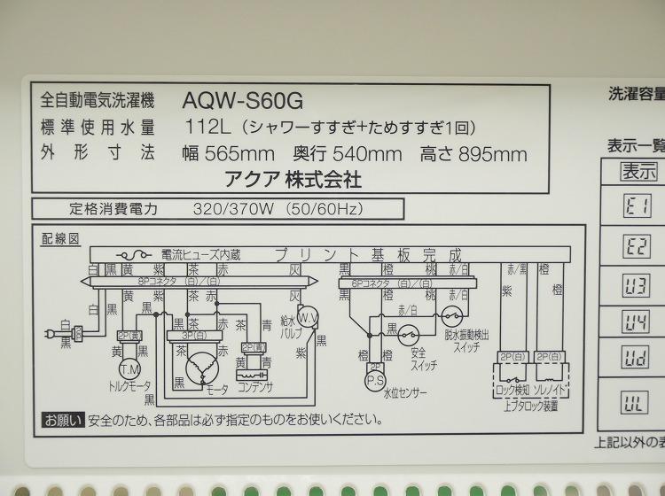 アクア製/18年,19年/157L,6kg/中古家電2点セット