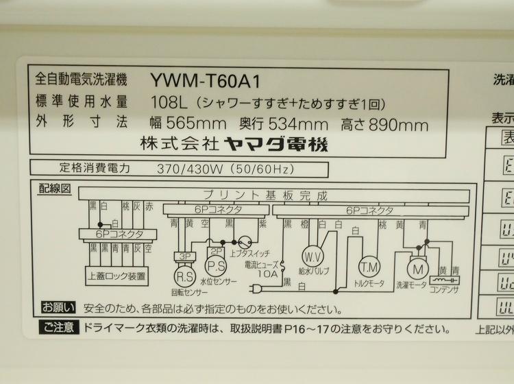 ヤマダ電機製,Hisense製/17年,17年/150L,6kg/中古家電2点セット