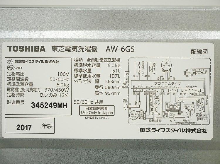 東芝製/18年,17年/153L,6kg/中古家電2点セット
