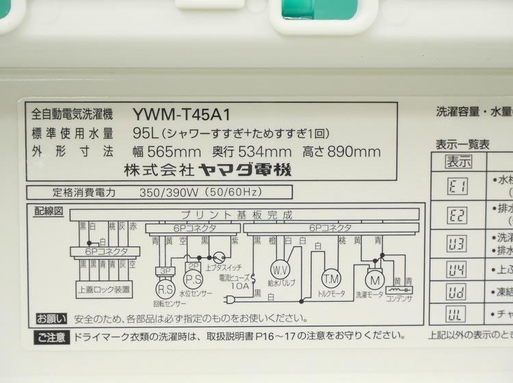 ヤマダ電機製/19年,18年/117L,4.5kg/中古家電2点セット