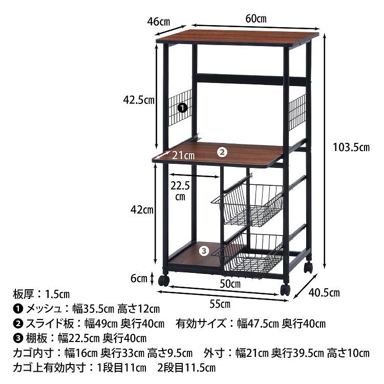 【新品】不二貿易/FBC-9812/レンジワゴン-ブラック×ブラウン