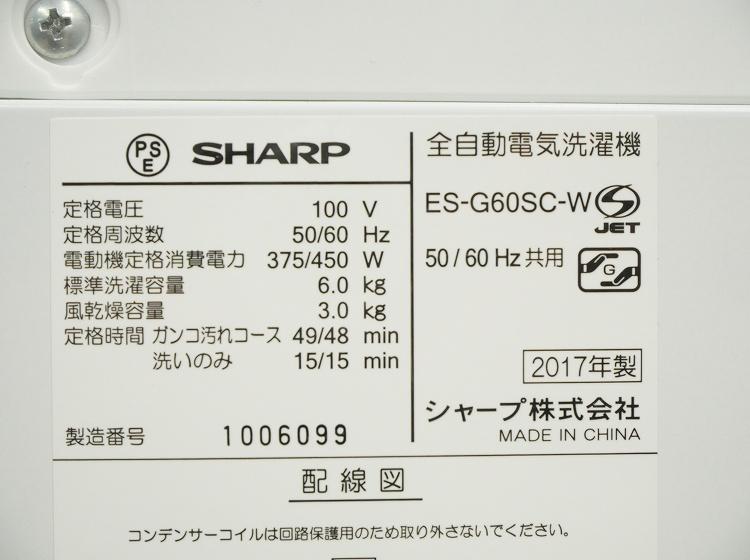 シャープ製/17年,17年/137L,6kg/中古家電2点セット