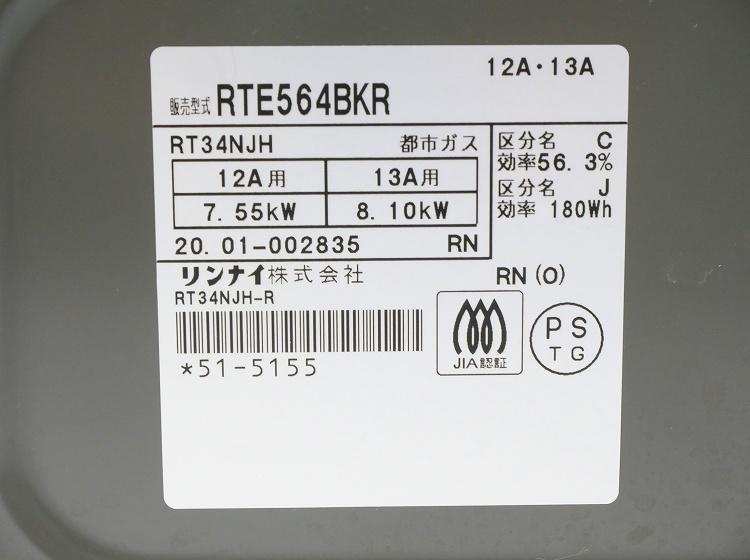 リンナイ都市ガス用/2020年式/ガステーブル/RTE564BKR●