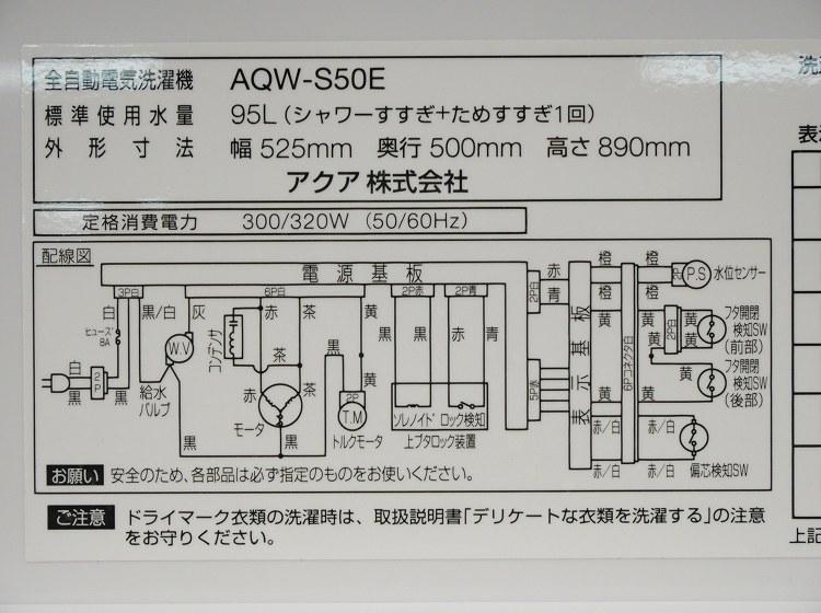 アズマ製,アクア製/17年,17年式/138L,5kg/中古家電3点セット