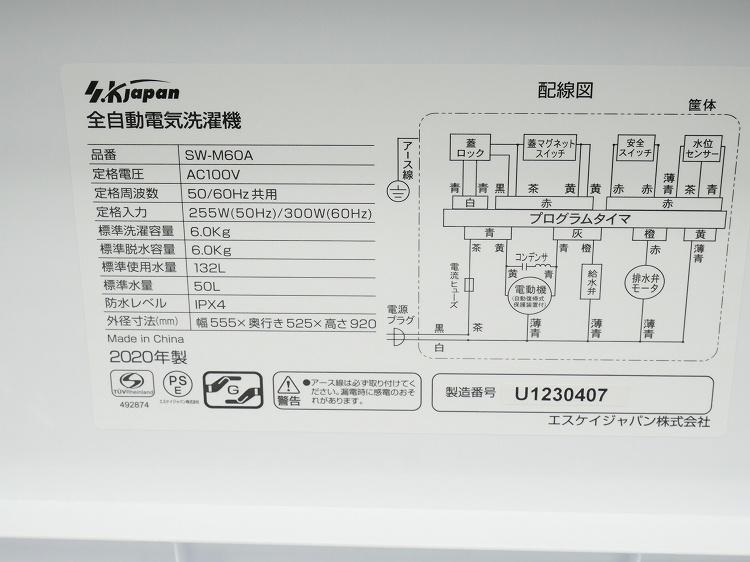 【展示品】エスケイジャパン製/2020年式/6kg/全自動洗濯機/SW-M60A