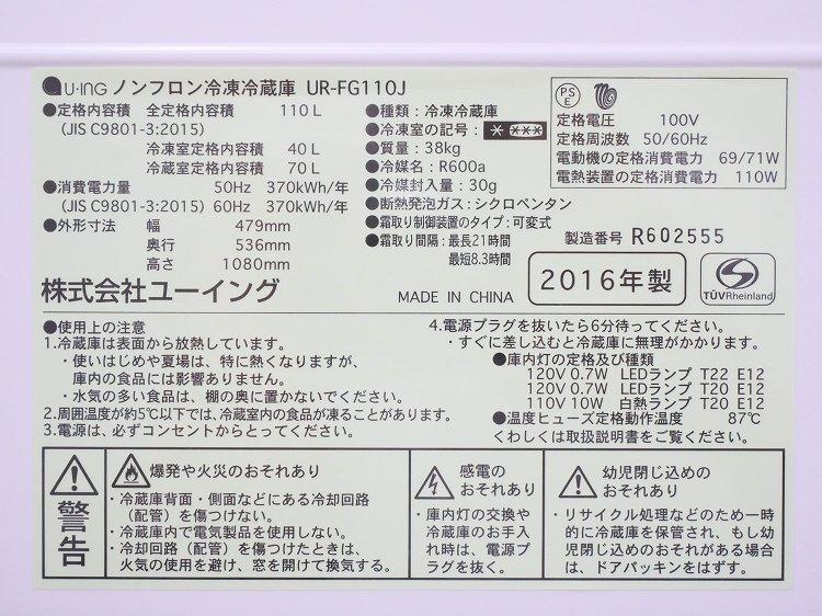 ユーイング製,無印良品製/16年,18年式/110L,6kg/中古家電3点セット