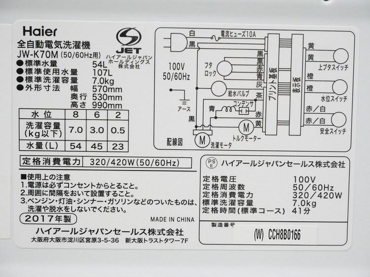 Haier製/2017年式/7kg/全自動洗濯機/JW-K70M◆