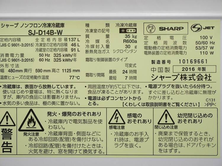 シャープ製/16年/137L,5.5kg/中古家電2点セット●【3010193】