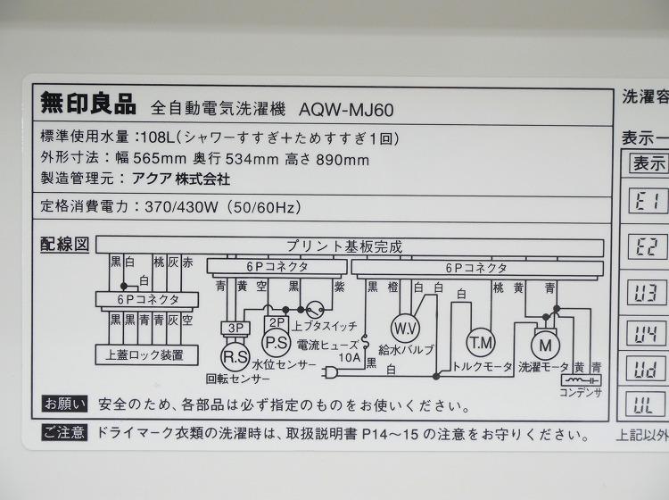 無印良品製/2016年式/6kg/全自動洗濯機/AQW-MJ60●