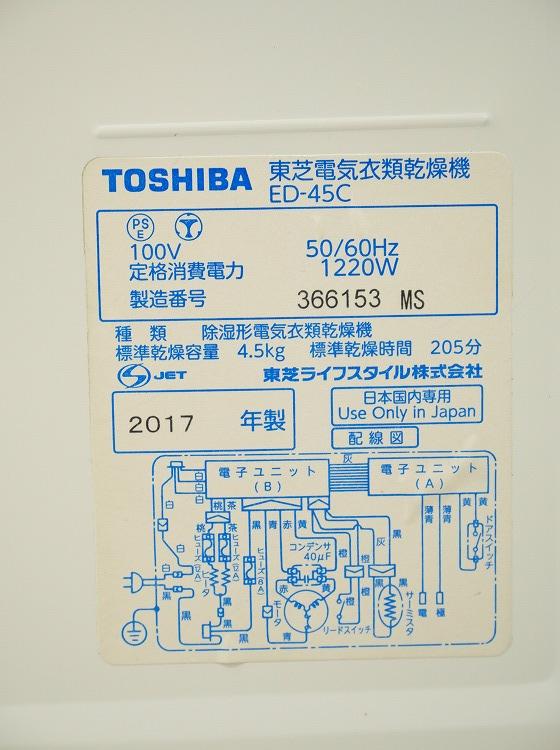 東芝製/衣類乾燥機/2017年式/乾燥容量 4.5kg/ED-45C