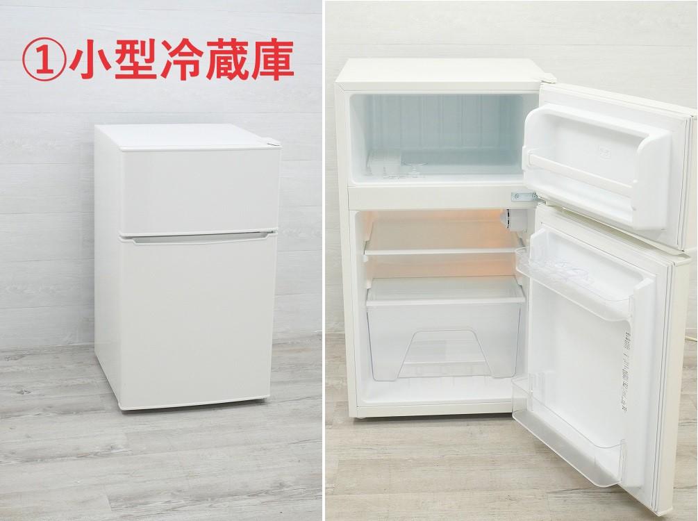 ☆選べる☆冷蔵庫 【2015年以上】【85L〜160L】