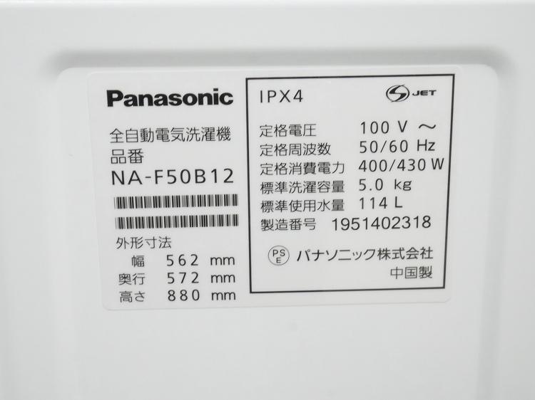 Panasonic製/17年,19年式/138L,5kg/中古家電3点セット