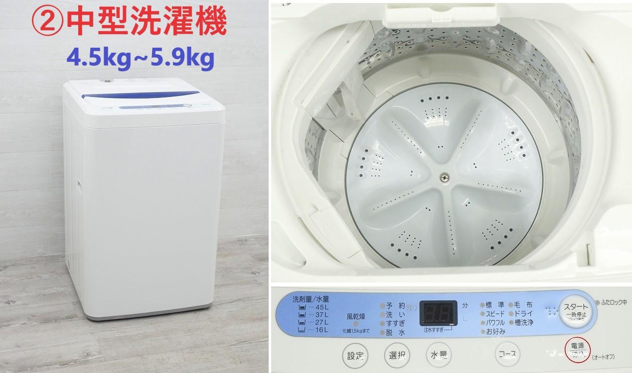 ☆選べる☆洗濯機 【2015年以上】【4.2kg〜6.9kg】