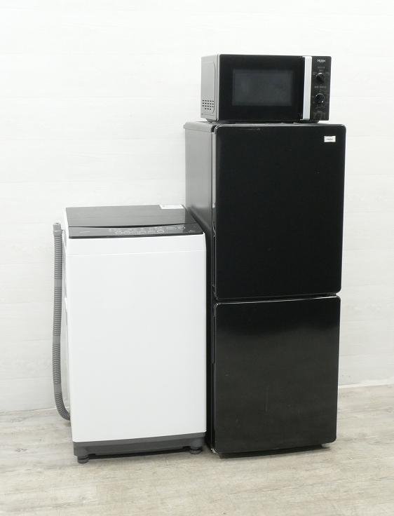 Haier製,maxzen製/18年,17年式/148L,6kg/中古家電3点セット