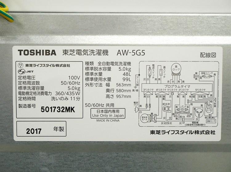 シャープ製,東芝製/17年,17年/137L,5kg/中古家電2点セット
