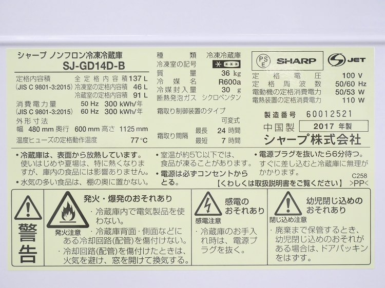 シャープ製/17年,18年/137L,6kg/中古家電2点セット
