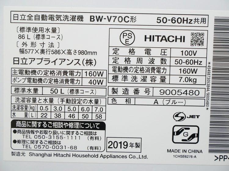 日立製/2019年式/7kg/全自動洗濯機/BW-V70C●