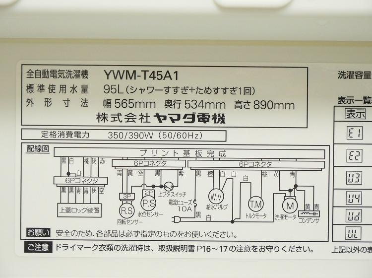 ヤマダ電機製/2017年式/4.5Kg/全自動洗濯機/YWM-T45A1