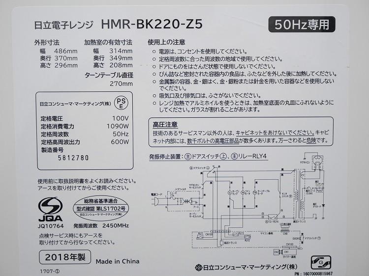 日立製/2018年式/出力600W/50HZ専用電子レンジ/HMR-BK220-Z5●