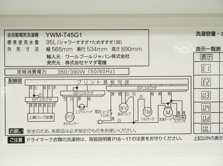 ヤマダ電機製/19年,19年/156L,4.5kg/中古家電2点セット