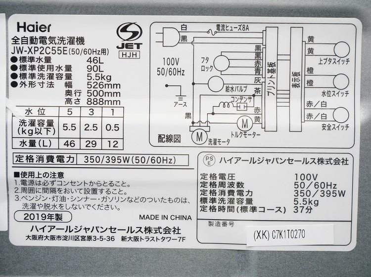 Haier製/19年,19年/148L,5.5kg/中古家電2点セット