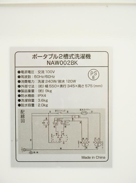 2020年式/3.6Kg/ポータブル/NAW002BK