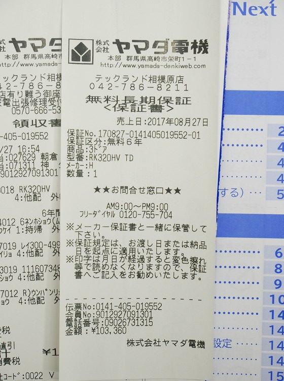 日立製3ドア/2017年式/315L/ノンフロン冷蔵冷凍庫/R-K320HV(TD)●