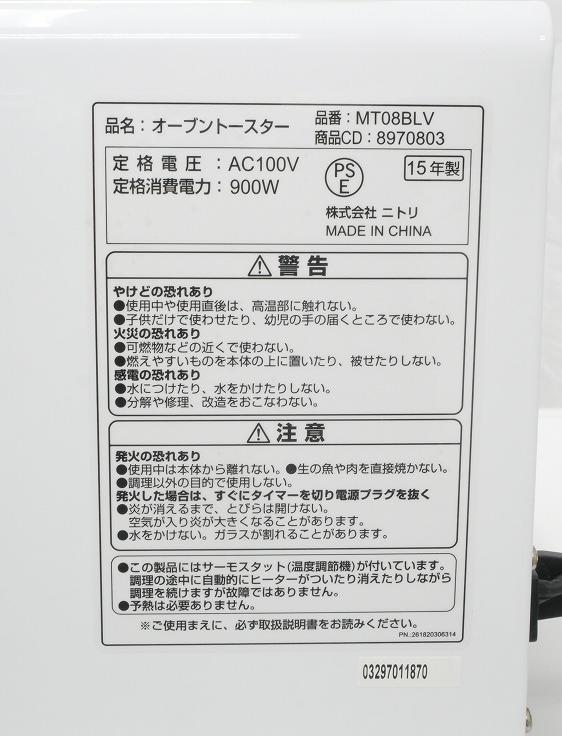 ニトリ製/2015年式/オーブントースター/MT08BLV