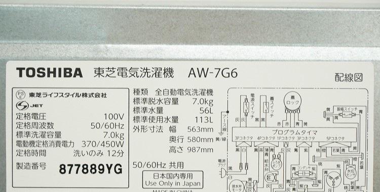 東芝製/2019年式/7kg/全自動洗濯機/AW-7G6