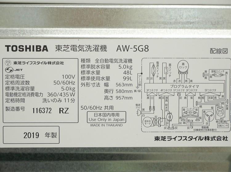 シャープ製,東芝製/18年,19年/137L,5kg/中古家電2点セット