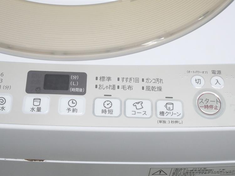 シャープ製/2016年式/7kg/全自動洗濯機/ES-KS70R-N