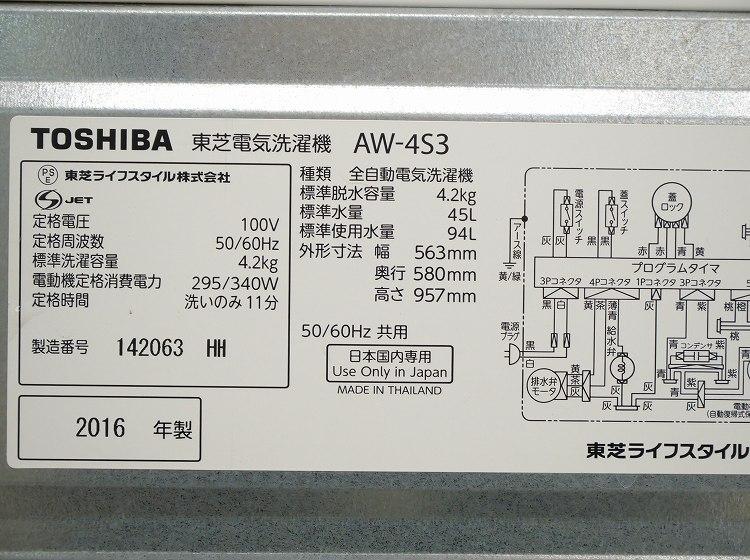 東芝製/2016年式/4.2Kg/全自動洗濯機/AW-4S3