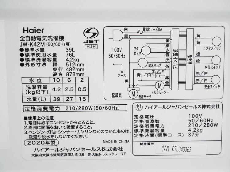 ニトリ製,Haier製/19年,20年/106L,4.2kg/中古家電2点セット◆