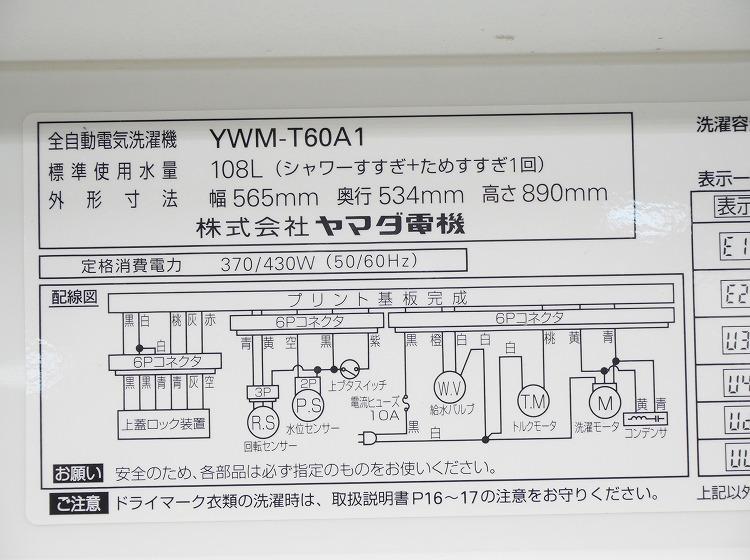 ヤマダ電機製/2018年式/6Kg/全自動洗濯機/YWM-T60A1●