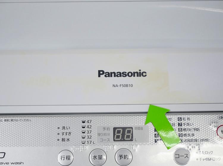 Panasonic製/14年,17年式/138L,5kg/中古家電3点セット