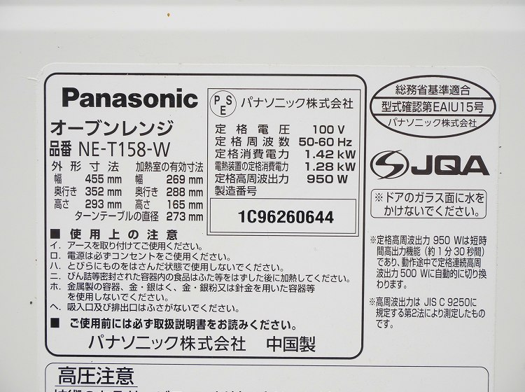 Panasonic製/17年,16年式/138L,5kg/中古家電3点セット