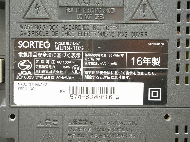 三谷商事製/2016年式/19型/地上・BS・110度CSデジタルハイビジョン液晶テレビ /MU19-10S