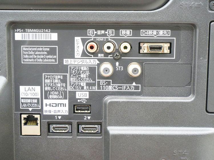 Panasonic製/2012年式/32型/地上・BS・110度CSデジタルハイビジョン液晶テレビ/TH-L32C50