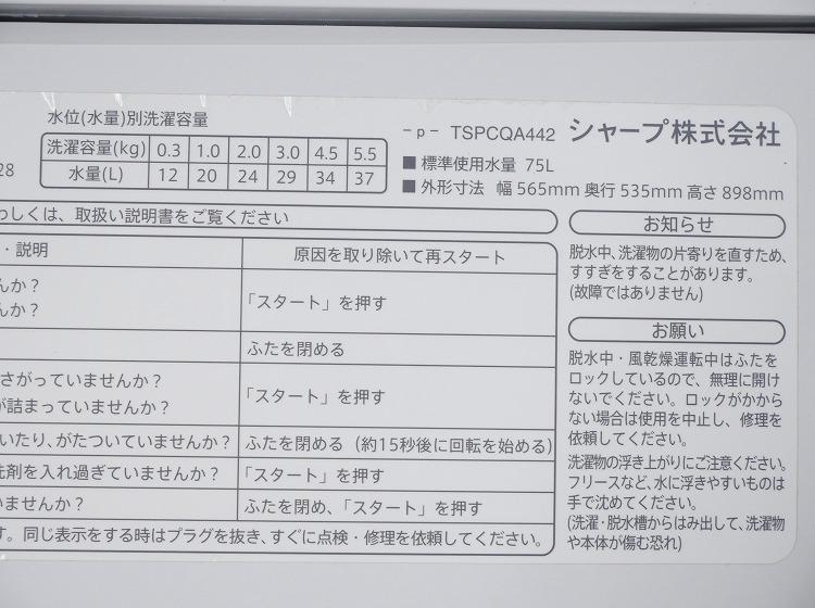 シャープ製/2015年式/5.5kg/全自動洗濯機/ES-GE55P-A