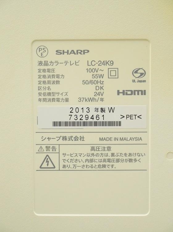 シャープ製/2013年式/24型/地上・BS・110度CSデジタル液晶テレビ /LC-24K9