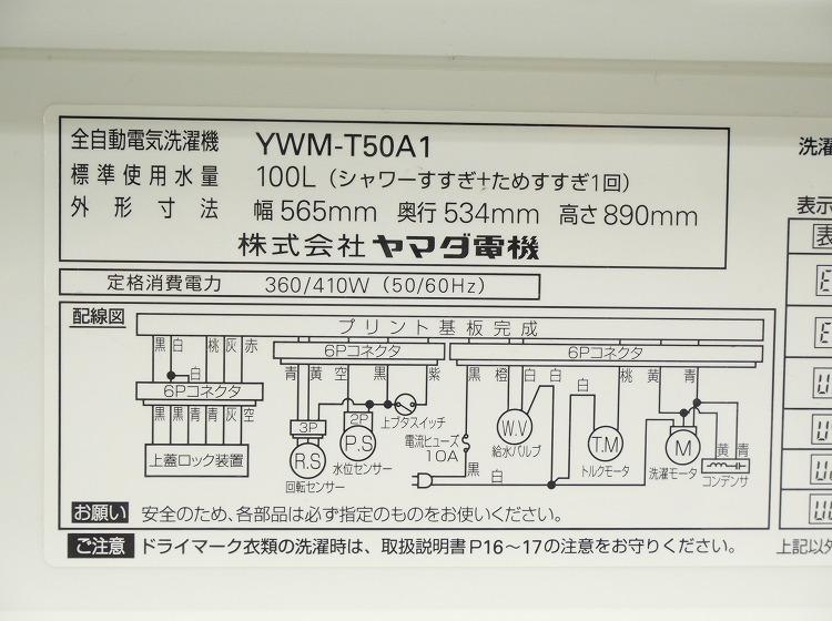 ヤマダ電機製/19年,19年/117L,5kg/中古家電2点セット