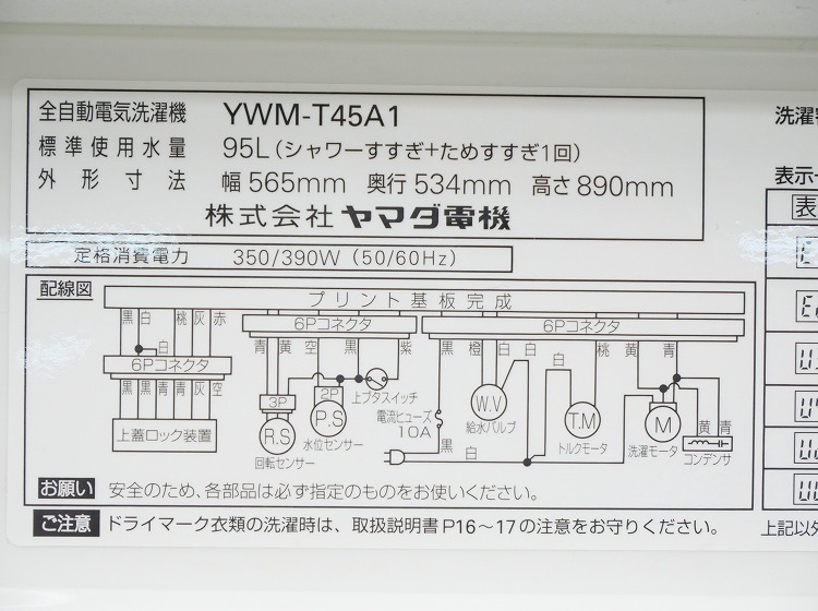 アクア製,ヤマダ電機製/15年,15年/153L,4.5kg/中古家電2点セット
