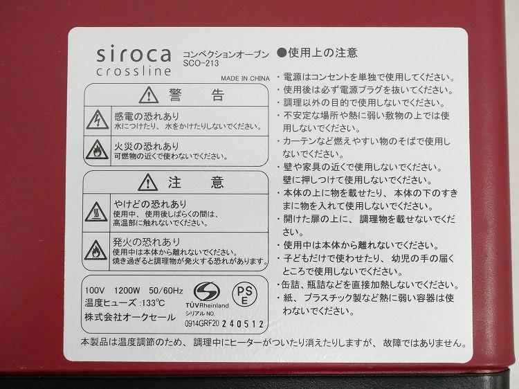 siroca製/年式不明/オーブントースター/SCO-213