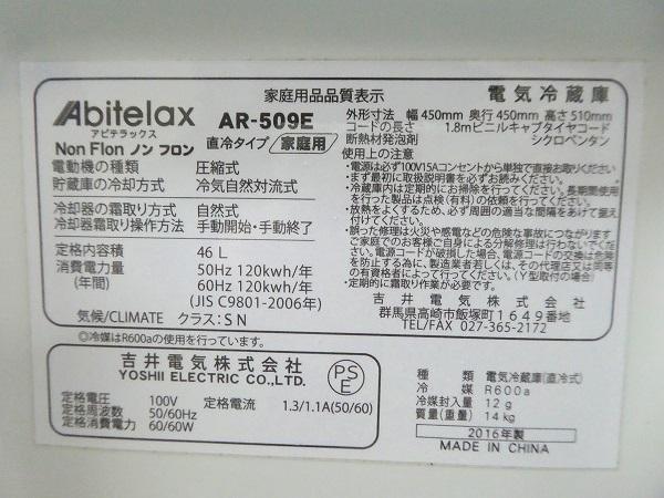 Abitelax/2016年式/46L/冷蔵庫/AR-509E●a【122518】