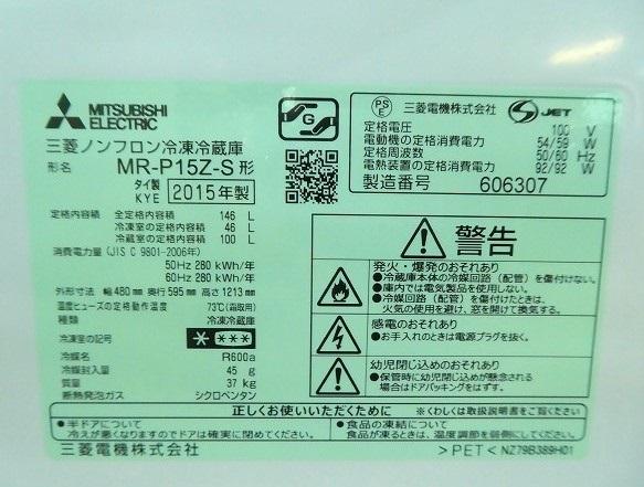 a【071711】 三菱/2015年式 /146L/冷蔵冷凍庫 MR-P15Z-S